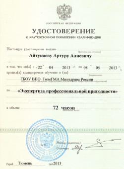 Сертификат пластического хирурга Тюмень