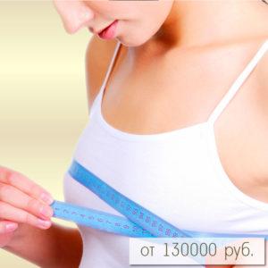 уменьшение груди Тюмень