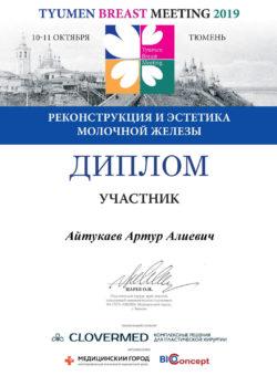 Диплом участника Тюменской конференции по реконструкции и эстетики молочной железы